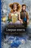 Катерина Полянская - Северная невеста