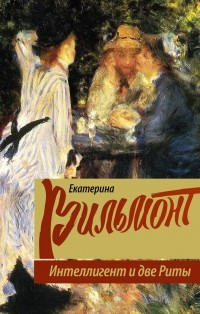 Вильмонт Е.Н. - Интеллигент и две Риты
