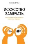 Макс Базерман - Искусство замечать. Секреты наблюдательности истинных лидеров