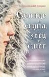 Джессика Дэй Джордж - Солнце и луна, лед и снег