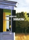 Саша Филипенко - Замыслы