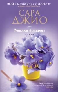 Sara_Dzhio__Fialki_v_marte.jpg