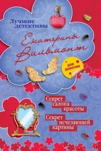 Екатерина Вильмонт - Секрет салона красоты. Секрет исчезающей картины