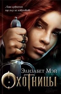 Элизабет Мэй - Охотницы