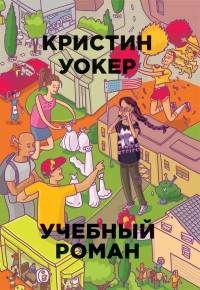 Кристин Уокер — Учебный роман