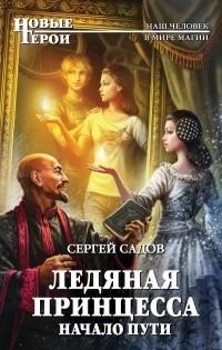 Сергей Садов - Большая онлайн библиотека e-Reading