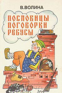 Валентина Волина — Пословицы, поговорки, ребусы