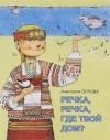 Анастасия Орлова - Речка, речка, где твой дом?