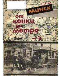 Минск от конки до метро