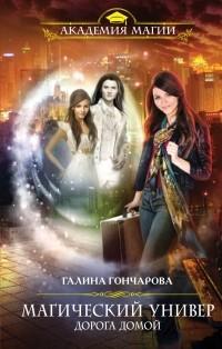 Галина Гончарова — Магический универ. Книга четвертая. Дорога домой