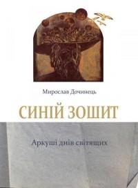 Мирослав Дочинець - Синій зошит
