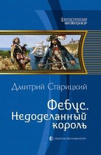 Дмитрий Старицкий - Фебус. Недоделанный король