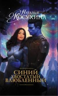 Наталья Косухина — Синий, хвостатый, влюбленный
