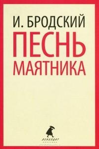 Иосиф Бродский - Песнь маятника