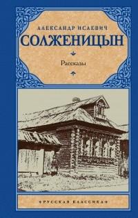 Александр Солженицын — А. И. Солженицын. Рассказы