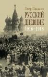 Пьер Паскаль - Русский дневник. 1916-1918
