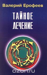 Валерий Ерофеев - Тайное лечение