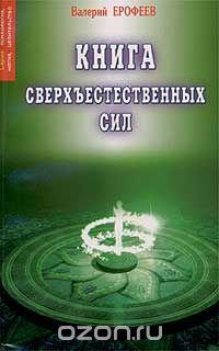Валерий Ерофеев - сверхъестественных си