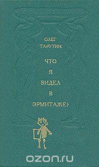 Олег Тарутин — Что я видел в Эрмитаже?