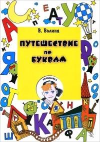 Валентина Волина — Путешествие по буквам