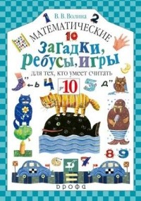 Валентина Волина - Математические загадки, ребусы, игры для тех, кто умеет считать до 10