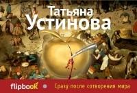 Татьяна Устинова - Сразу после сотворения мира