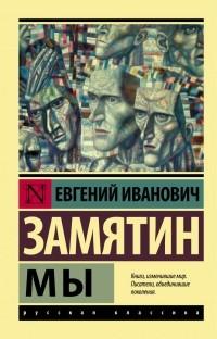 Евгений Замятин — Мы