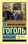 Гоголь Н.В. - Мертвые души