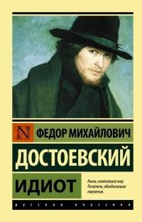 Фёдор Достоевский — Идиот