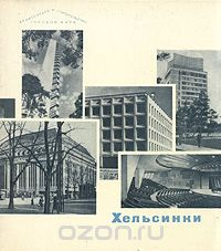 Андрей Иконников — Хельсинки