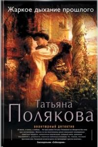 Полякова Т.В. - Жаркое дыхание прошлого