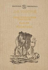 Лев Толстой — Севастопольские рассказы. Казаки. Поликушка
