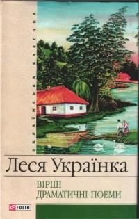 Леся Українка — Вірші. Драматичні поеми