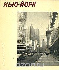 Андрей Иконников - Нью-Йорк