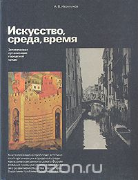 Андрей Иконников - Искусство, среда, время