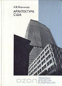 Андрей Иконников — Архитектура США