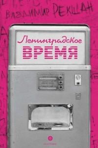 Vladimir_Rekshan__Leningradskoe_vremya_i