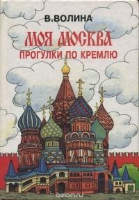 Валентина Волина — Моя Москва. Прогулки по Кремлю
