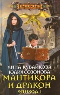 Анна Кувайкова, Юлия Созонова - Мантикора и Дракон. Эпизод 1