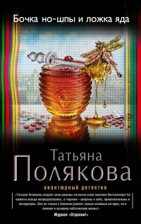 Татьяна Полякова - Бочка но-шпы и ложка яда