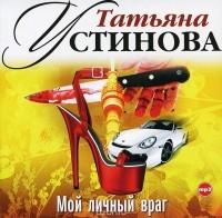 Татьяна Устинова - Мой личный враг (аудиокнига MP3)