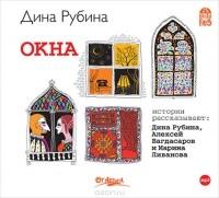 Дина Рубина - Окна (аудиокнига MP3)