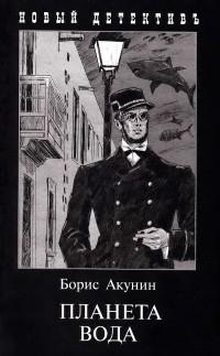 Борис Акунин — Планета Вода. Парус одинокий. Куда ж нам плыть?