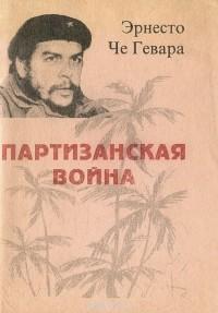Че Гевара Э. Партизанская война