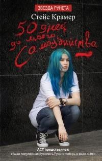 Стейс Крамер — 50 дней до моего самоубийства