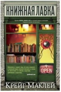 Крейг Маклей — Книжная лавка