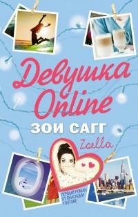 Зои Сагг — Девушка Online