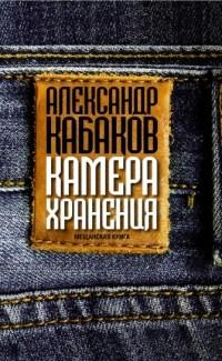 Александр Кабаков - Камера хранения: мещанская книга