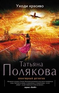 Полякова Т.В. - Уходи красиво