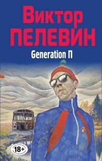 Виктор Пелевин — Generation П